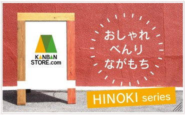 ヒノキシリーズはこちら