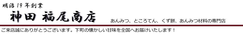 東京 神田の寒天屋