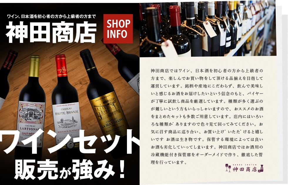 神田商店はワインセット販売が強み