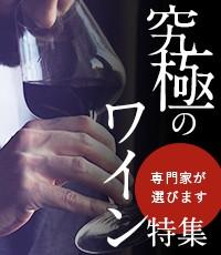 究極のワイン特集