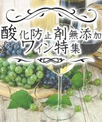 酸化防止剤無添加ワイン特集