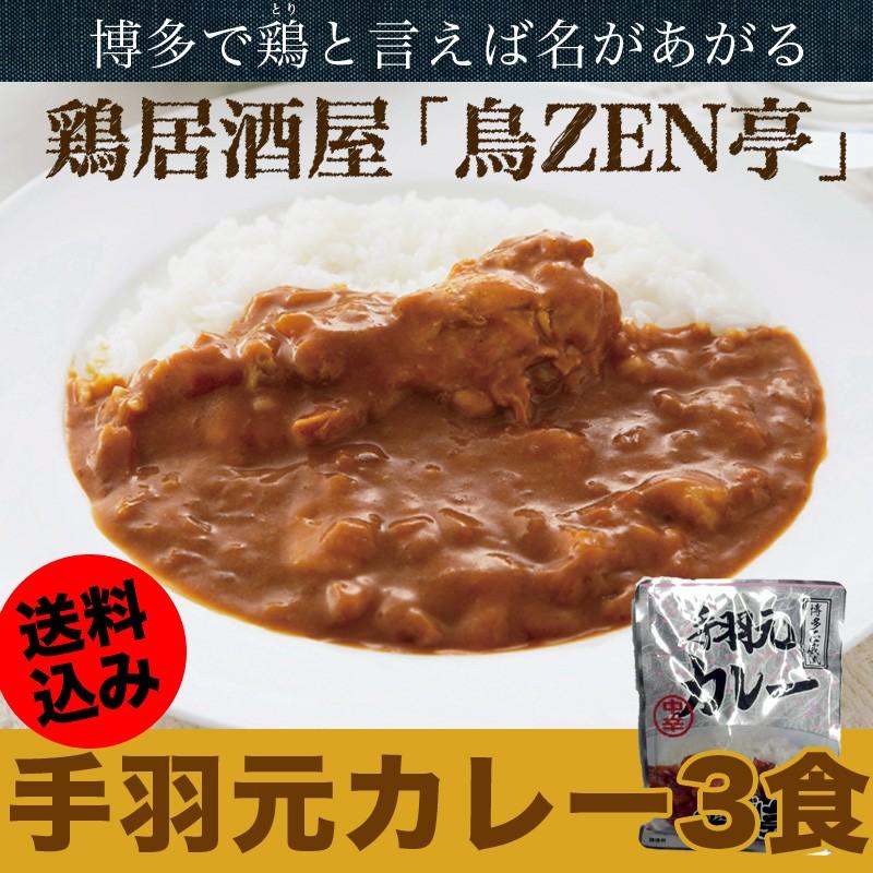 鳥ZEN亭 手羽元カレー3食セット