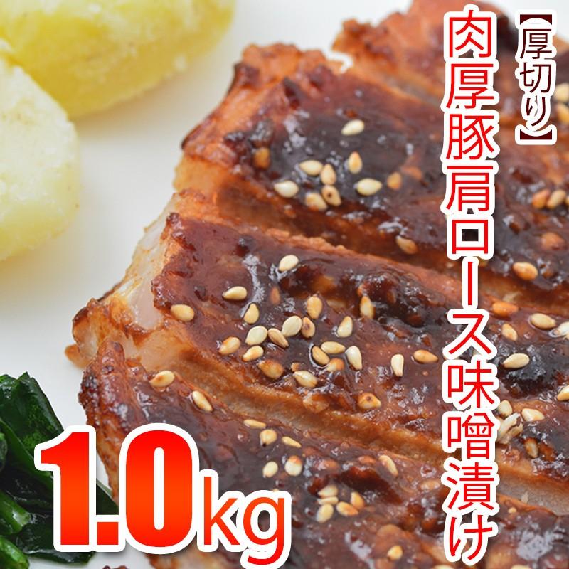 肉厚 豚肩ロース味噌漬け1kg