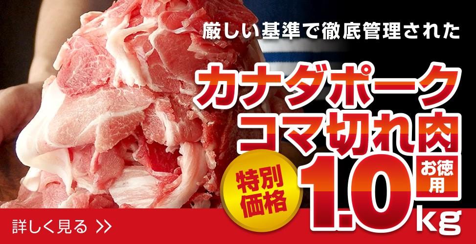 カナダポーク コマ切れ肉1kg