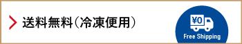 カテゴリから選ぶ_送料無料(冷凍便用)