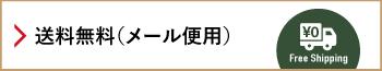 カテゴリから選ぶ_送料無料(メール便用)