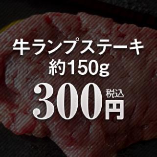 業務用 牛ランプステーキ