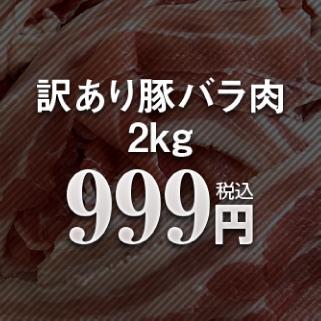 訳あり 豚バラ切り落とし スライス厚 2.0mm 1kgパック×2セット