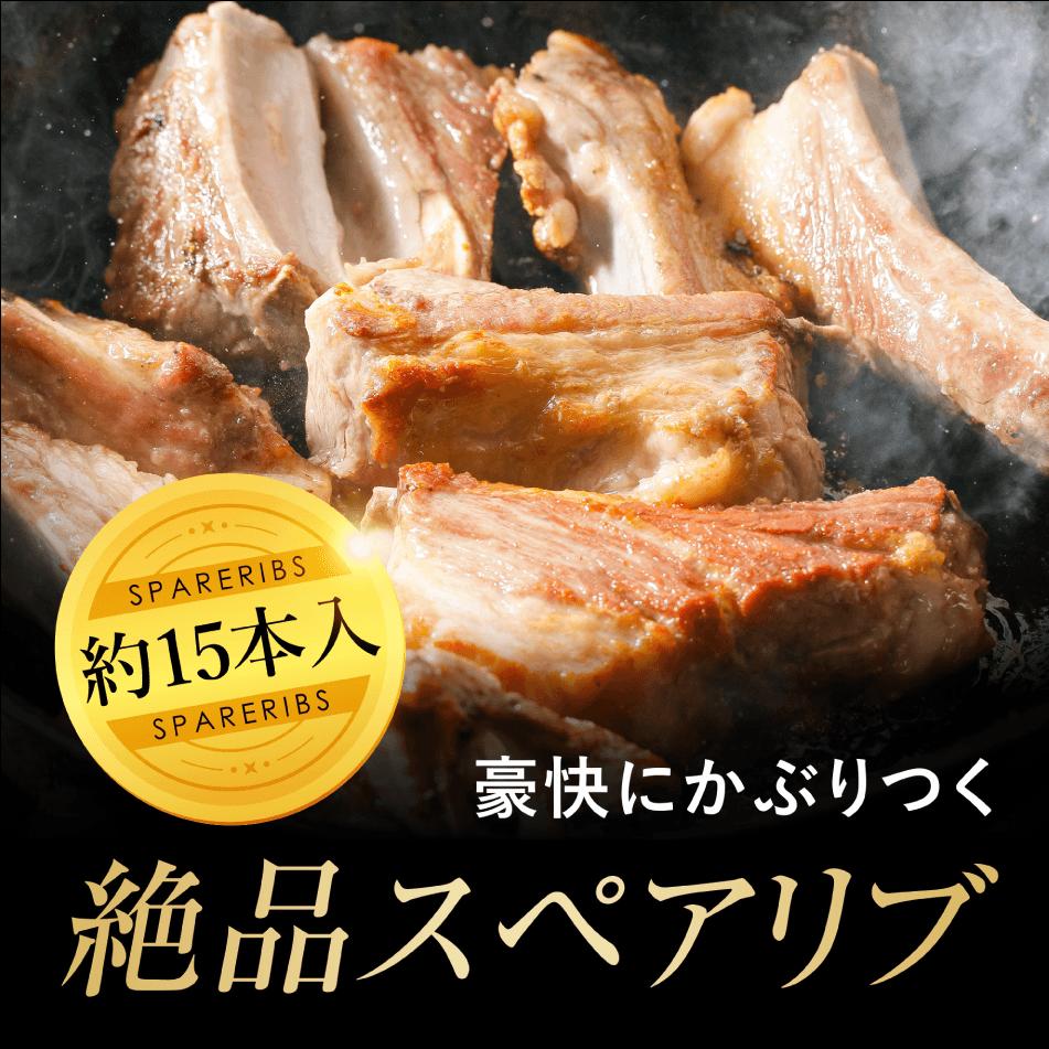 豚スペアリブ照り焼き1kg