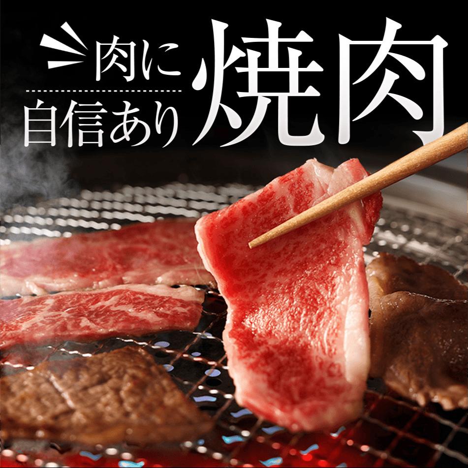 焼肉用のお肉