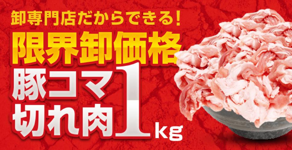 豚コマ切れ肉  限界卸価格1kg