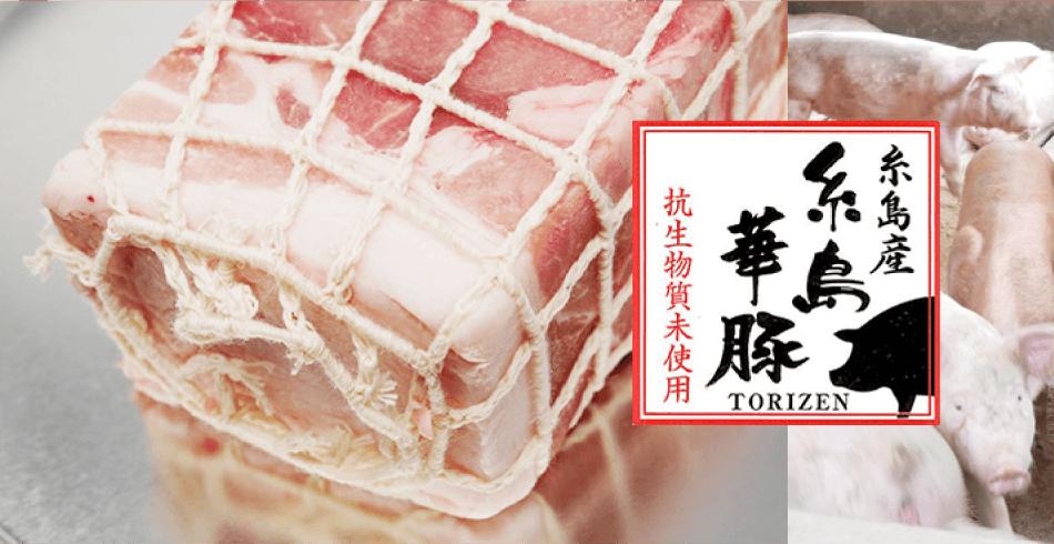 【送料無料】糸島華豚「一頭買い」セット