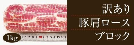 訳あり 業務用 豚肩ロースブロック(ネット巻き)