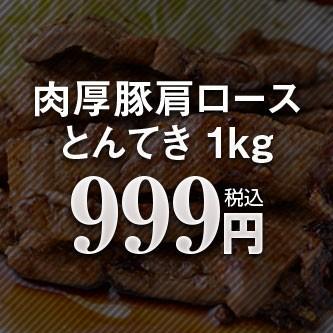 青森産リンゴ果汁入り 肉厚豚肩ロースとんてき 1kg お徳用 大盛り