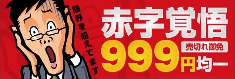 999円コーナー