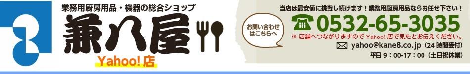 業務用厨房用品・機器の総合ショップ 兼八屋 Yahoo!店