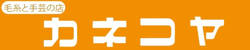 毛糸と手芸の店 カネコヤ yahoo!店