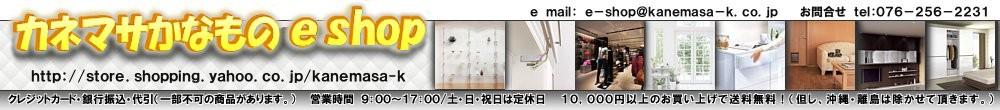 家具・建具・住宅・建築・陳列などに関する金物