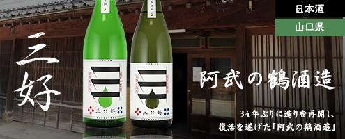 阿武の鶴酒造