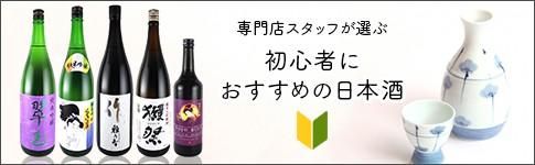 初心者におすすめの日本酒