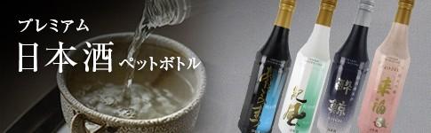 日本酒ペットボトル