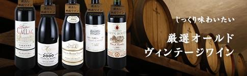 オールドヴィンテージワイン