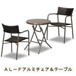 AL-Fアルミチェア&テーブル