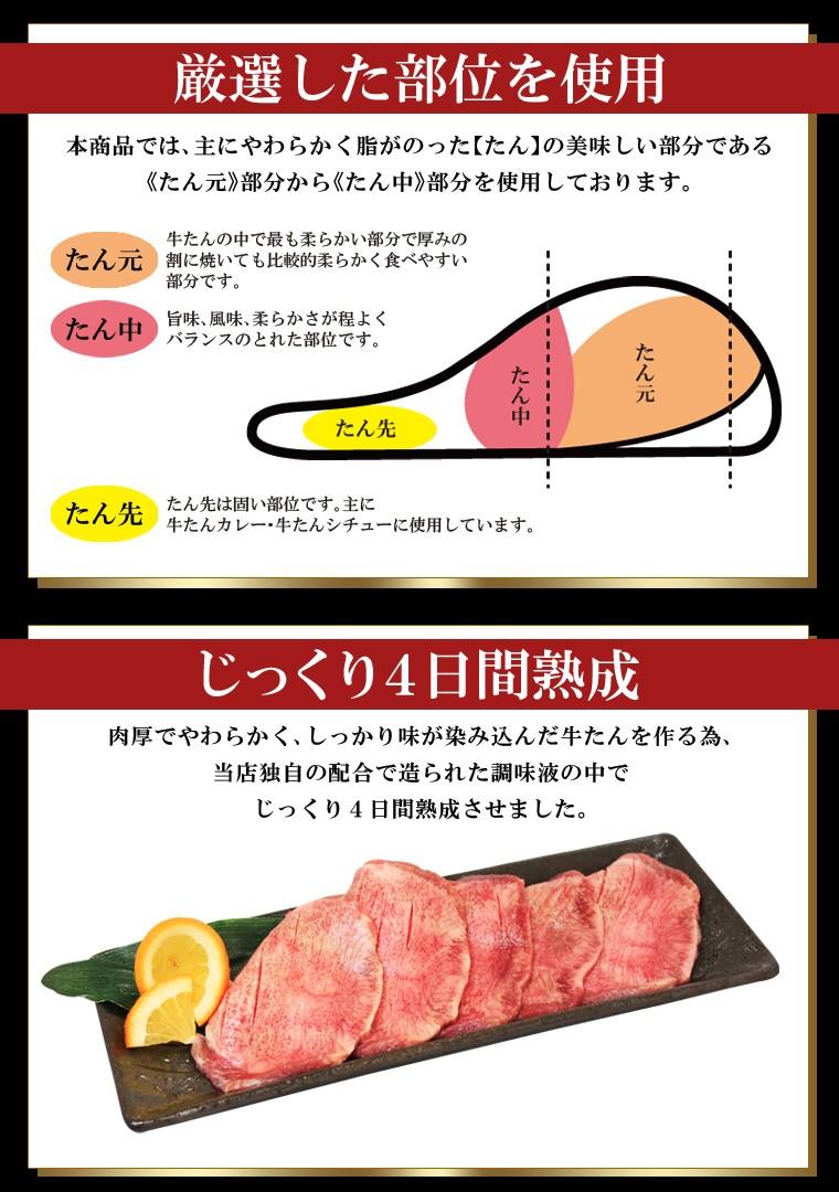牛たん塩味7mm_500g_03