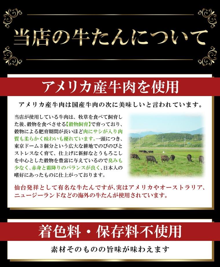 牛たん塩味7mm_500g_04