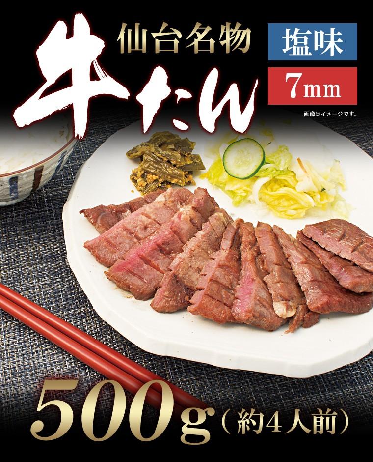 牛たん塩味7mm_500g_01