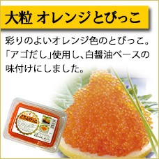大粒オレンジとびっこ 500g容器