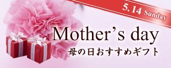 5/14 母の日おすすめギフト