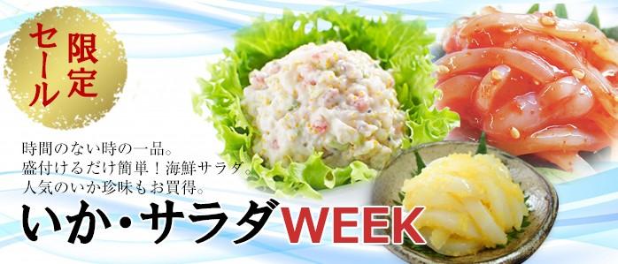 いか・海鮮サラダWEEK 期間限定セール