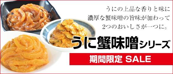 【期間限定セール】うに蟹味噌WEEK お買い得セール
