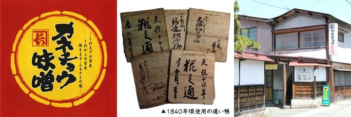 深瀬善兵衛商店 1840年頃使用の通い帳