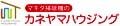 マキタ掃除機のカネヤマハウジング ロゴ