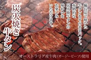仙台名物炭火焼き牛たん
