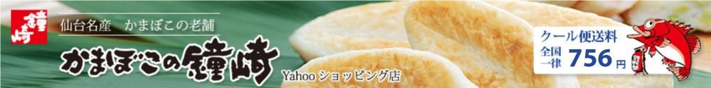 仙台名産 笹かまぼこの老舗「かまぼこの鐘崎」