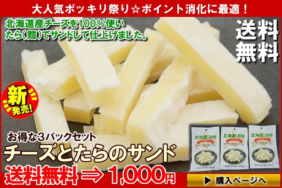 """チーズとたら"""""""