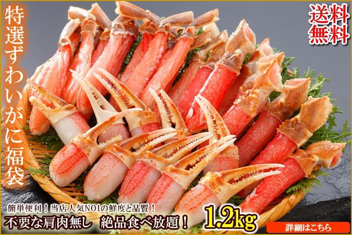 蟹しゃぶ福袋