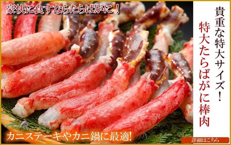 タラバ棒肉