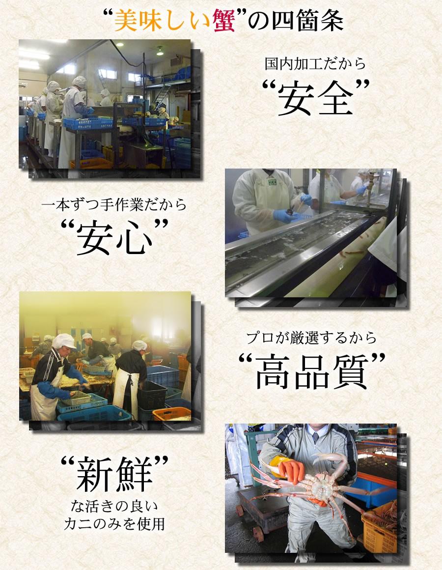 カニ 製造工場