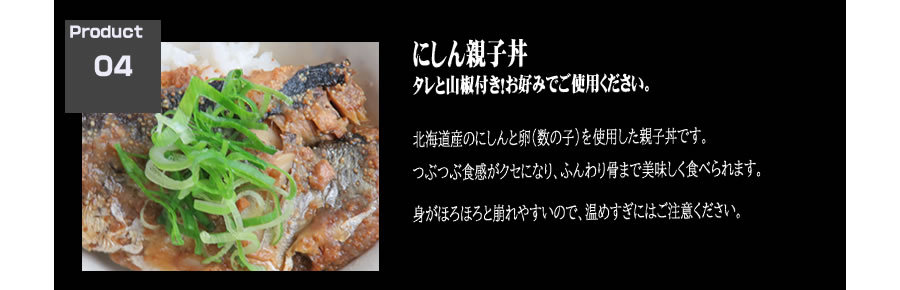 鰊親子丼の素