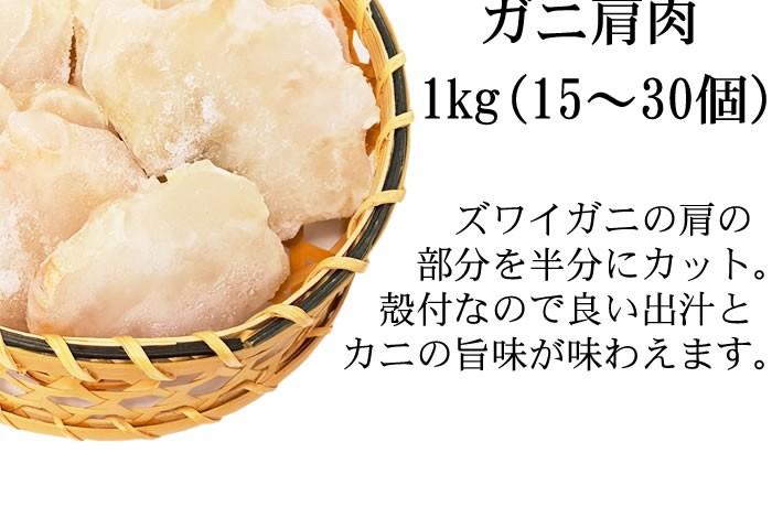 カット ズワイガニ 肩肉 1kg
