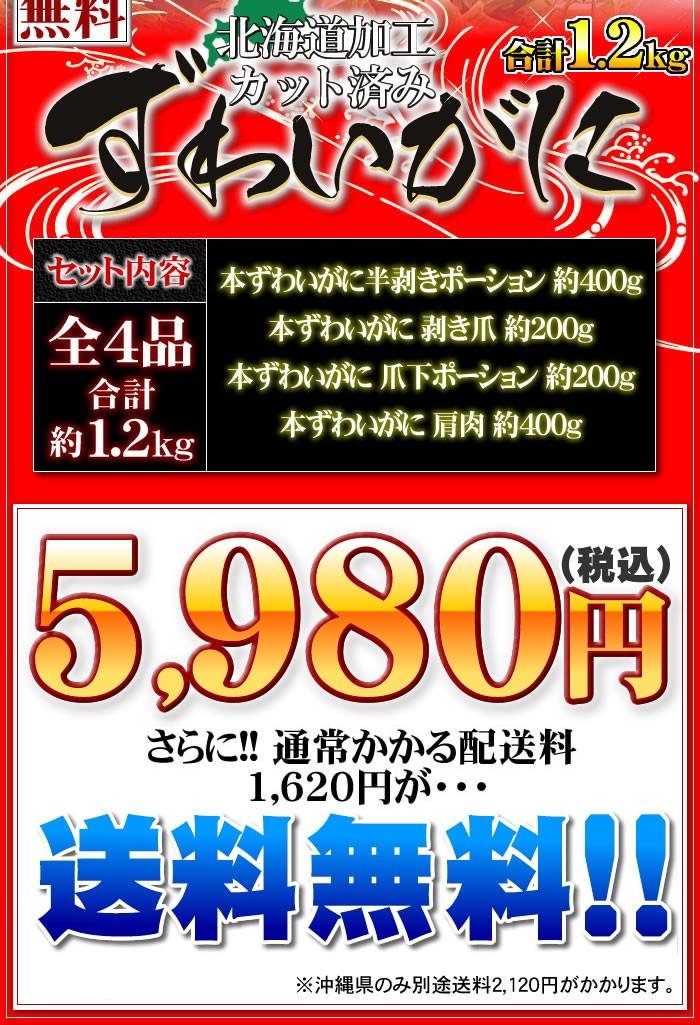 ビードロカット済生冷凍ズワイガニ約1.2kg 5,980円
