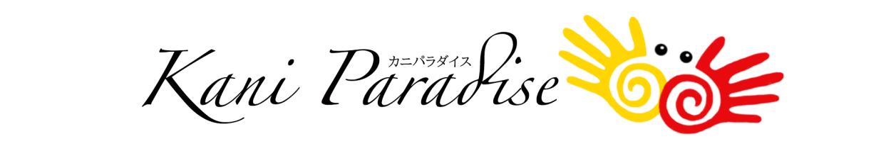 カニパラダイス ロゴ