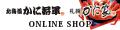かに将軍・かに家Online Shop ロゴ