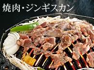 焼肉ジンギスカン