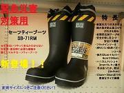 災害対策用安全長靴登場!