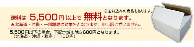 送料は5,000円以上で無料となります。
